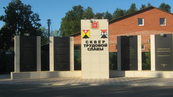 Park of Labor Fame