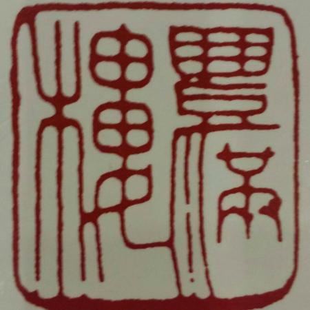 Phongmun Restaurant Sdn. Bhd: Phongmun Restaurant Logo