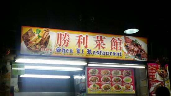 Shen Li Restaurant