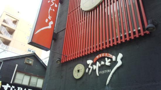 Fujitori Main branch
