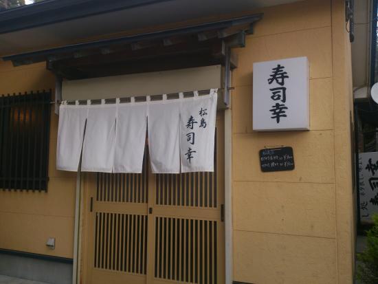 Matsushimasushiko: 入口