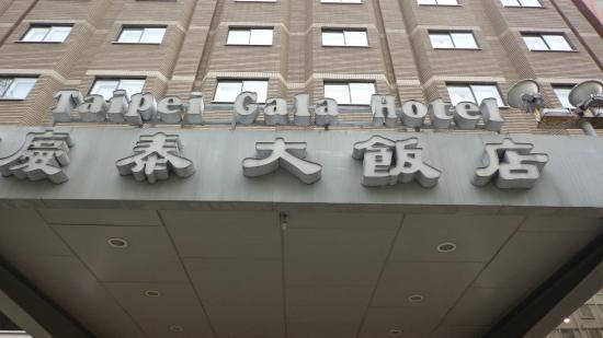 Taipei Gala Hotel: オフィスビルみたい