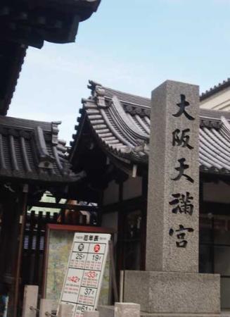 Osaka Tenmangu Shrine: 外観