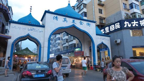 QingZhen MeiShiJie