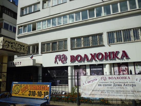 Volkhonka Theatre
