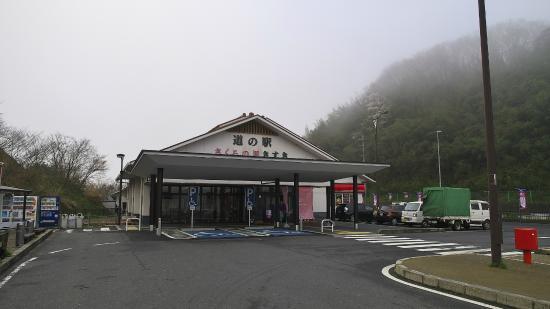 Michi-no-Eki Sakuranosato Susuki