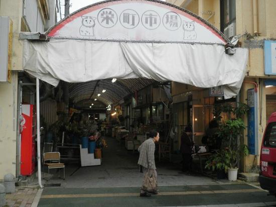 Sakaemachi Arcade: 栄町市場入口
