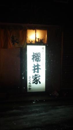 Sakurai Ramen Sakuraiya Honcho