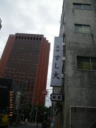 Kachidoki Sushidai Bekkan