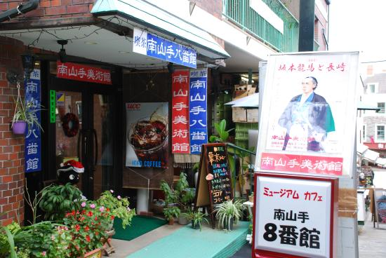 Nagasaki Southern Uptown Museum