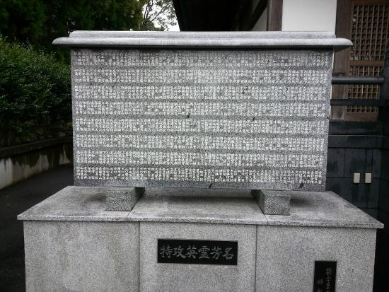 Tokko Friedensmuseum Chiran (Kamikaze-Gedenkstätte): Every pilot's name is recorded on this stone