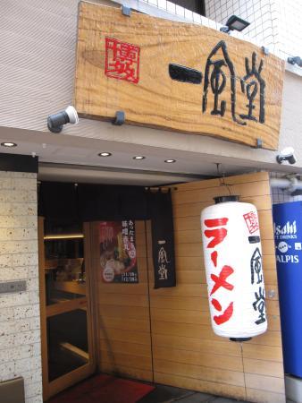Ippudo Ginza: Front of Restaurant