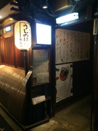 Ushi no Hone main branch