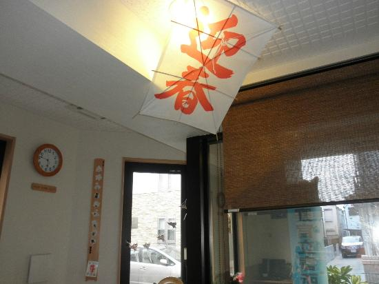 Family Inn Saiko: New Year Decoration