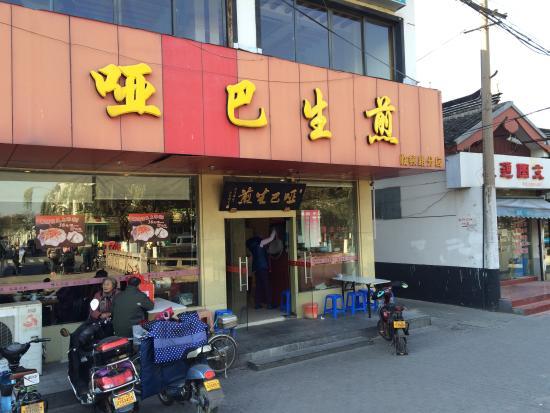 YaBa ShengJian: External view of the baozi restaurant