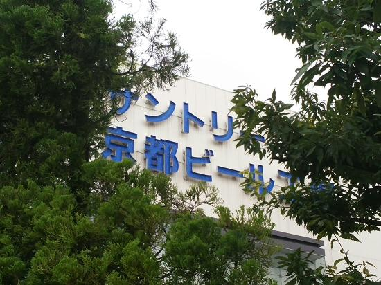 Suntory Kyoto Brewery: 204号線(通称サントリー通り)より。