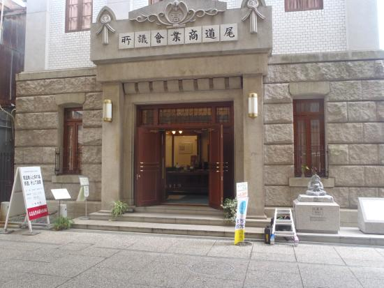 ‪Onomichi Chamber of Commerce Memorial Museum‬