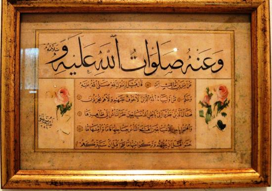 Islamic canvas wall art frame print bismillah islamic gift