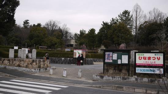 Nara Prefectural Museum of Folklore