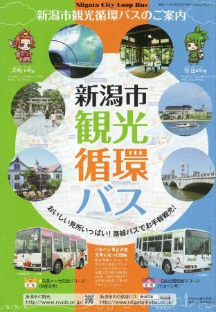 Niigata City Loop Bus
