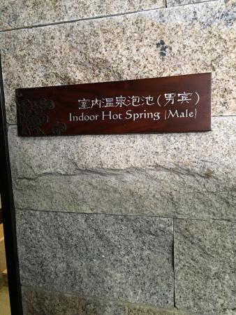 Banyan Tree Chongqing Beibei: Indoor hot spring
