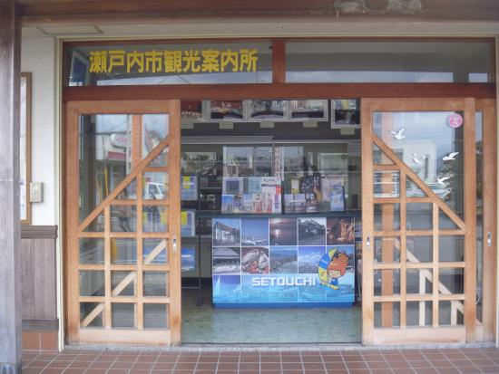 Setouchi City Furusato Information Center