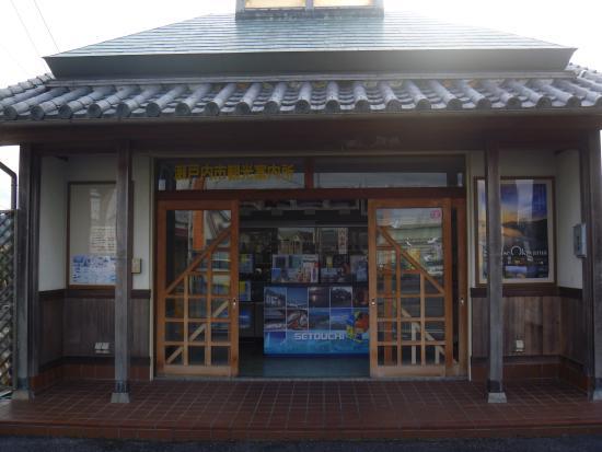 Setouchi City Furusato Information Center