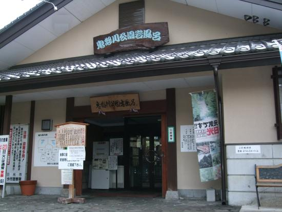 Nikko, Japan: 公営の日帰り温泉施設「岩風呂」
