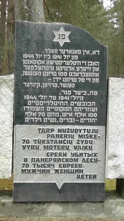 Paneriai (Ponar): Памятная табличка на входе в мемориальный музей