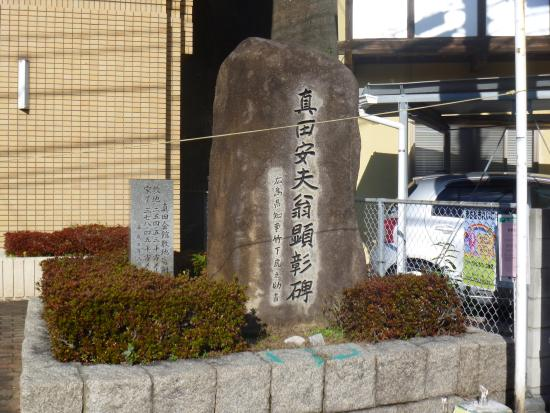 Monument of Yasuo Sanada