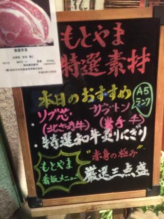 Yakiniku Motoyama Honten : 毎日おすすめがある
