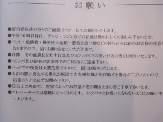 Urvest Hotel Kamata Kamata East : 注意書き