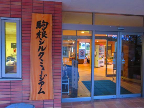 Komagane Silk Museum : 正面玄関