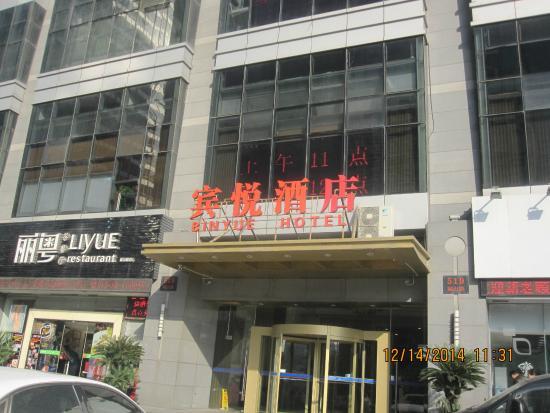 Yuan'ao City Hotel : BinYue Hotel