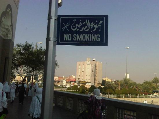 Mosquée de Quba : No Smoking