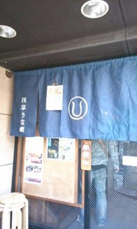 Asakusa Unatetsu: 暖簾