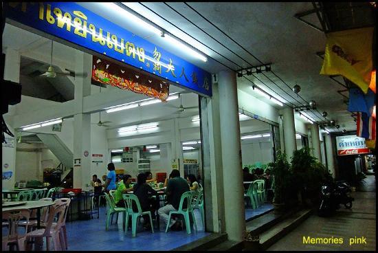 Taa Yern Restaurant