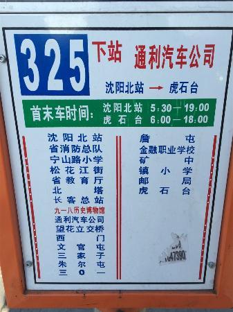 """""""9.18""""Historical Museum : バス停"""