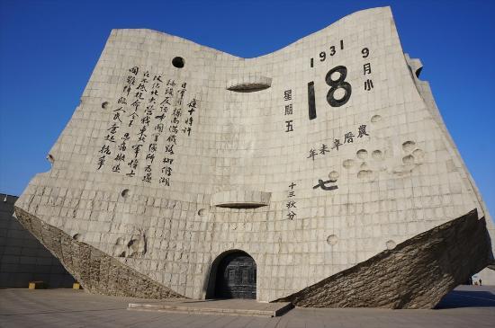 """9.18""Historical Museum : 広場にあるモニュメント(旧館)"