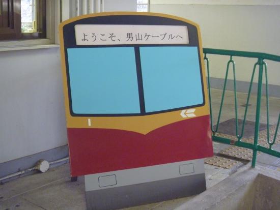 Mt. Otokoyama Cable Car: 山上駅