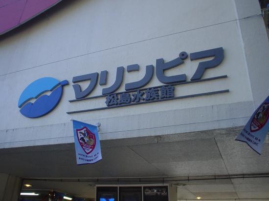 Marinepia Matsushima Aquarium: 看板