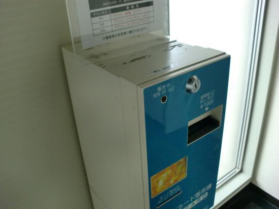 Green Rich Hotel Suizenji : 【館内】有料プリペイドカード発行機