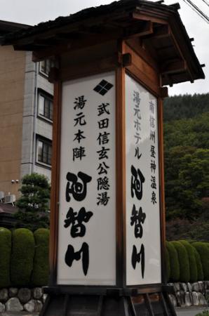 Yumoto Hotel Achigawa : 武田信玄公隠湯の看板