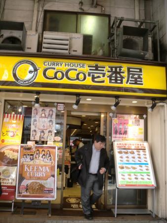 Curry House CoCo Ichibanya Shinjuku Station West Entrance: 外観