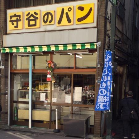 守谷製パン店