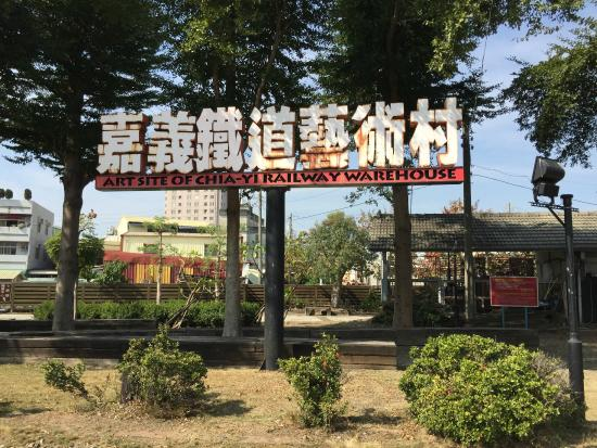 Art Site of Chiayi Railway Warehouse