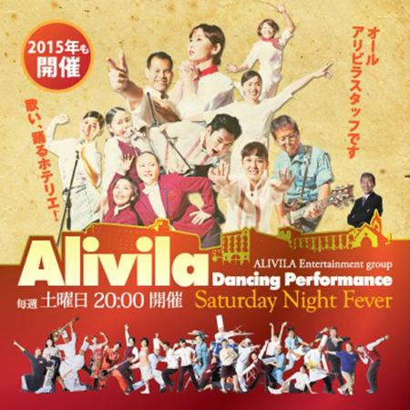 Hotel Nikko Alivila Yomitan Resort Okinawa: 「Saturday Night Fever」