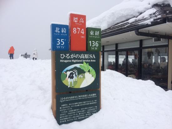 ひるがの高原SA, 雪深い場所