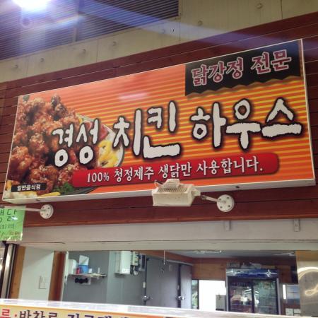 Seogwipo Maeil Olleh Market : ヤンニョンチキン