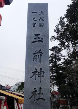 Tamasaki Shrine: 上総国一宮